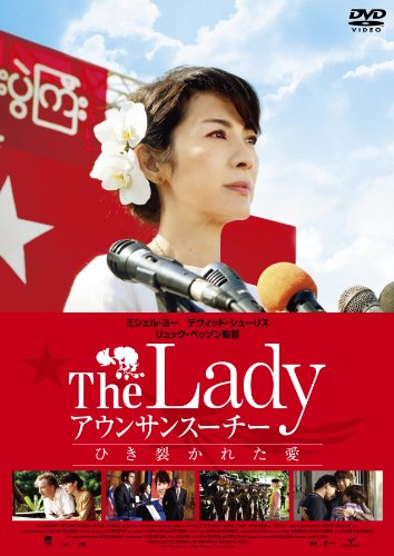 The Lady アウンサンスーチー ひき裂かれた愛 [DVD]