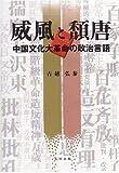 威風と頽唐―中国文化大革命の政治言語