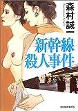 新幹線殺人事件 (ハルキ文庫)