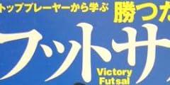 トッププレーヤーから学ぶ勝つためのフットサル (Shinsei sports navi)