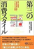 """第三の消費スタイル―日本人独自の""""利便性消費""""を解くマーケティング戦略"""