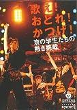 KYO-EN1 京都学生祭典2003-2009 歌え!おどれ!かつげ!京の学生たちの熱き挑戦