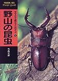 野山の昆虫 (ヤマケイポケットガイド)