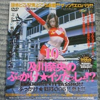 及川奈央のぶっかけ☆イッたっしょ!?Vol.10 [DVD]