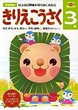 きりえこうさく 3歳 (3) (多湖輝のNEW頭脳開発)
