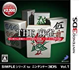 SIMPLEシリーズ for ニンテンドー 3DS Vol.1 THE 麻雀