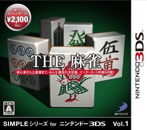 【ゲーム 買取】SIMPLEシリーズ for ニンテンドー 3DS Vol.1 THE 麻雀