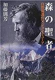 森の聖者—自然保護の父ジョン・ミューア (小学館ライブラリー)