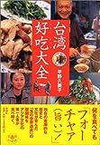台湾 好吃大全 (とんぼの本)