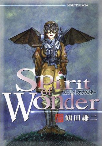 Spirit of Wonder (KCデラックス モーニング)