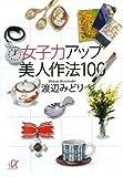 女子力アップ美人作法100 (講談社プラスアルファ文庫)