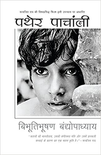Pather Panchali price comparison at Flipkart, Amazon, Crossword, Uread, Bookadda, Landmark, Homeshop18