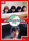 ぼくが地球を救う(1)[DVD]