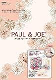 PAUL & JOE ポール&ジョー ボーテ10周年のすべて (e-MOOK 宝島社ブランドムック)