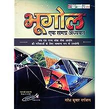 Indian and world geography majid husain