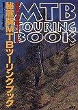 秘蔵版 MTBツーリングブック―関東甲信越70コース
