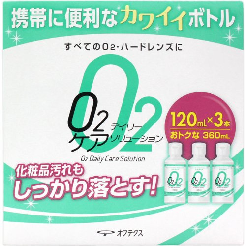 O2デイリーケアソリューション 120ml×3本