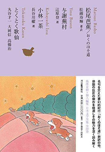 松尾芭蕉 おくのほそ道/与謝蕪村/小林一茶/とくとく歌仙 (池澤夏樹=個人編集 日本文学全集 12)