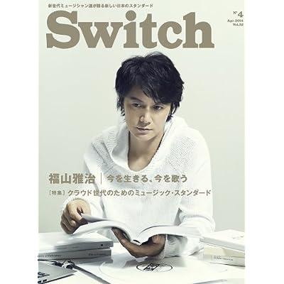 SWITCH Vol.32 No.4 ◆ 福山雅治 ◆今を生きる、今を歌う