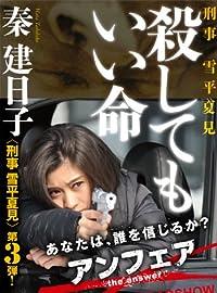 殺してもいい命---刑事 雪平夏見 (河出文庫)