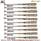 MIZUNO(ミズノ) ミズノプロ ロイヤルエクストラ 硬式用木製バット (1CJWH0010002)