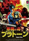 悪魔の毒々プラトーン [DVD]