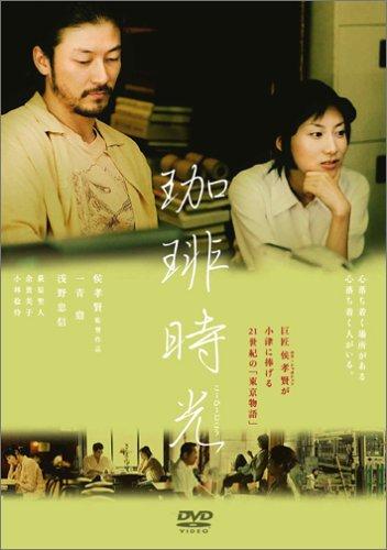 珈琲時光 [DVD]