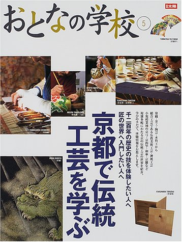 おとなの学校 (5) 京都で伝統工芸を学ぶ   別冊太陽
