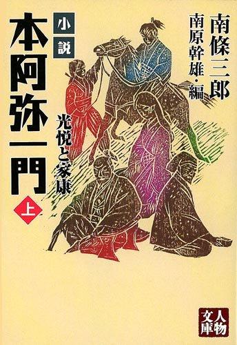 小説本阿弥一門