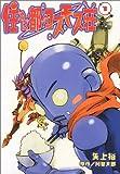 住めば都のコスモス荘 1 (電撃コミックス) ¥1