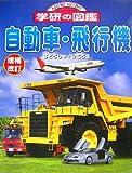 自動車・飛行機 (ニューワイド学研の図鑑)