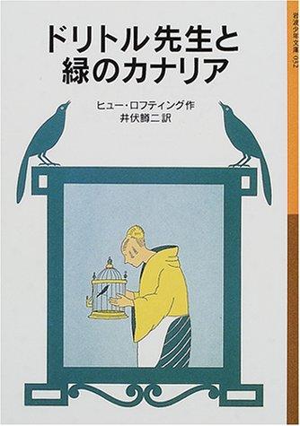 ドリトル先生と緑のカナリア (岩波少年文庫―ドリトル先生物語)