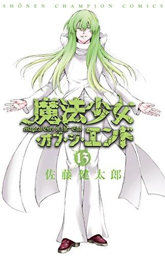 魔法少女・オブ・ジ・エンド 13 (少年チャンピオン・コミックス)