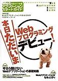 Webアプリケーション スタートガイド