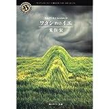 ワタシnoイエ (角川ホラー文庫―シム・フースイ)