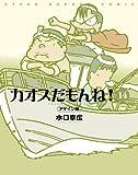 カオスだもんね! (14) (Hyper report comic)