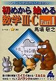 スバラシク面白いと評判の初めから始める数学III・C (Part1) [単行本] / 馬場 敬之 (著); マセマ出版社 (刊)