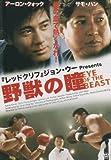 野獣の瞳 [DVD]