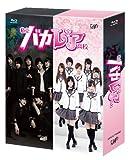 私立バカレア高校 Blu-ray BOX[Blu-ray/ブルーレイ]