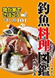 釣魚料理図鑑-我が家でさばこう! うまい魚101<釣魚料理図鑑> (釣り人のための遊遊さかな)