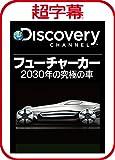 超字幕/Discovery フューチャーカー 2030年の究極の車 [ダウンロード]