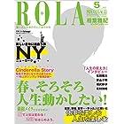 ROLA(ローラ) 2015年 05 月号 [雑誌]