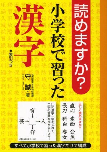 読めますか?小学校で習った漢字