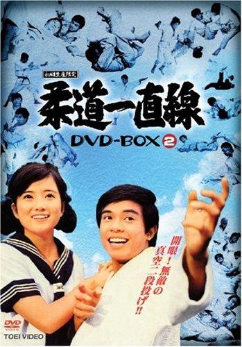 柔道一直線 DVD-BOX2