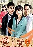 愛よ、愛 DVD-BOX 8