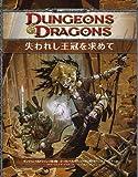 失われし王冠を求めて (ダンジョンズ&ドラゴンズ エベロン対応 英雄級アドベンチャー・シナリオ)