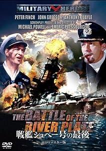 戦艦シュペー号の最後〈HDリマスター版〉 [DVD]