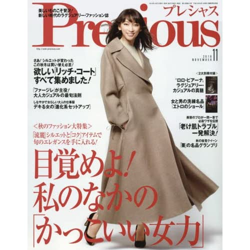 Precious(プレシャス) 2016年 11 月号 [雑誌]