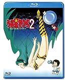 うる星やつら2 ビューティフル・ドリーマー [Blu-ray]