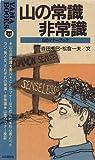 山の常識・非常識―山のマナーブック (YAMA BOOKS)